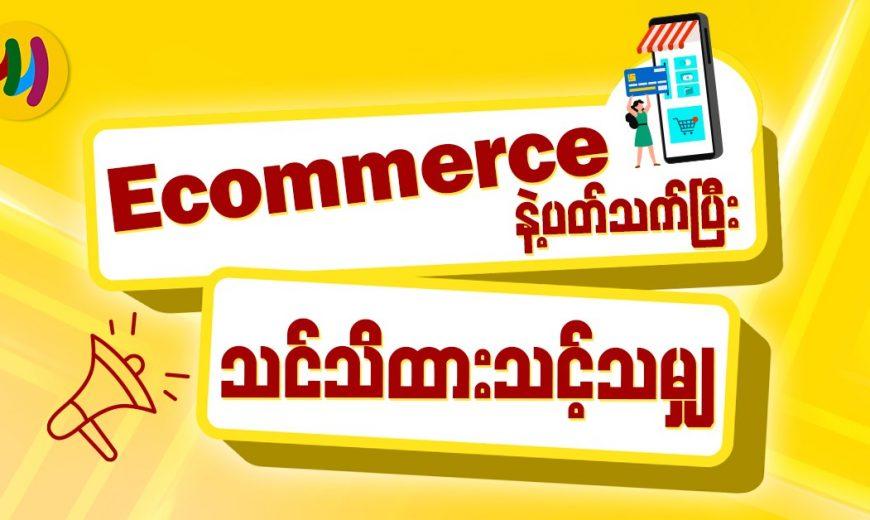 ecommerce in myanmar
