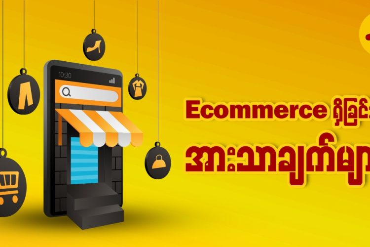 advantages of ecommerce in myanmar